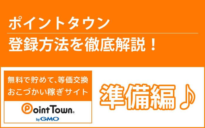 【超図解】ポイントサイトを利用した自己アフィリエイト!『ポイントタウンの登録手順』についてご紹介!