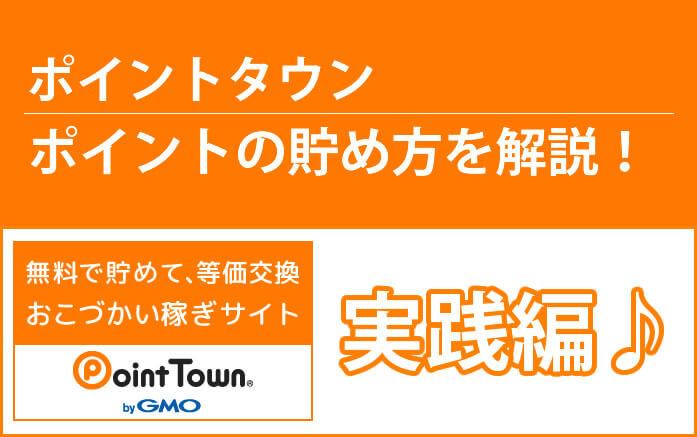 【実践編】ポイントサイトを利用した自己アフィリエイト!『ポイントタウンでのポイントの貯め方』について解説!