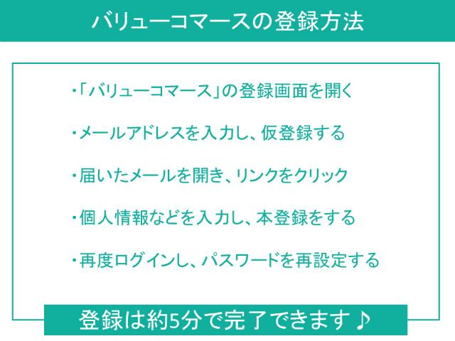 【超図解】初心者でもできる!『バリューコマースの登録方法と使い方~アフィリエイトリンクの取得方法』まで解説!