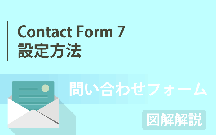 【問い合わせフォームは必要!?】WordPressプラグイン「Contact Form 7」設定方法を図解解説!
