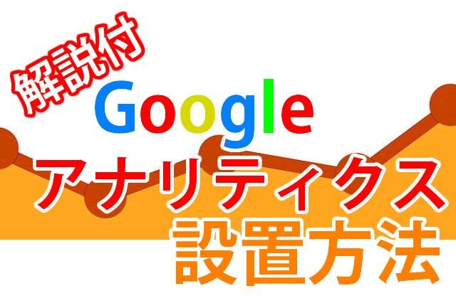 【2020年最新版】Googleアナリティクスと『設置方法』について超図解解説!