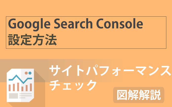 【2020年最新版】Google Search Console(サーチコンソール)の登録とブログの連携方法について徹底解説!