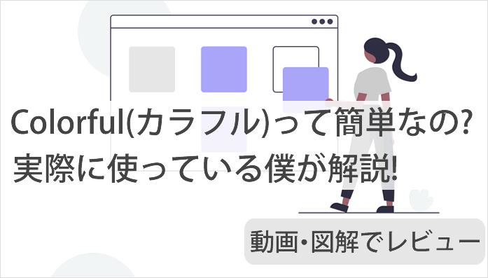 LPテンプレート(カラフル)初心者でも本当に簡単にLP作成できる?動画や図解で実際に操作しながらレビュー
