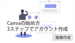 Canvaの始め方『3ステップでできる』アカウント作成方法